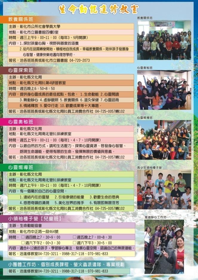 2009春季-生命動能簡章02