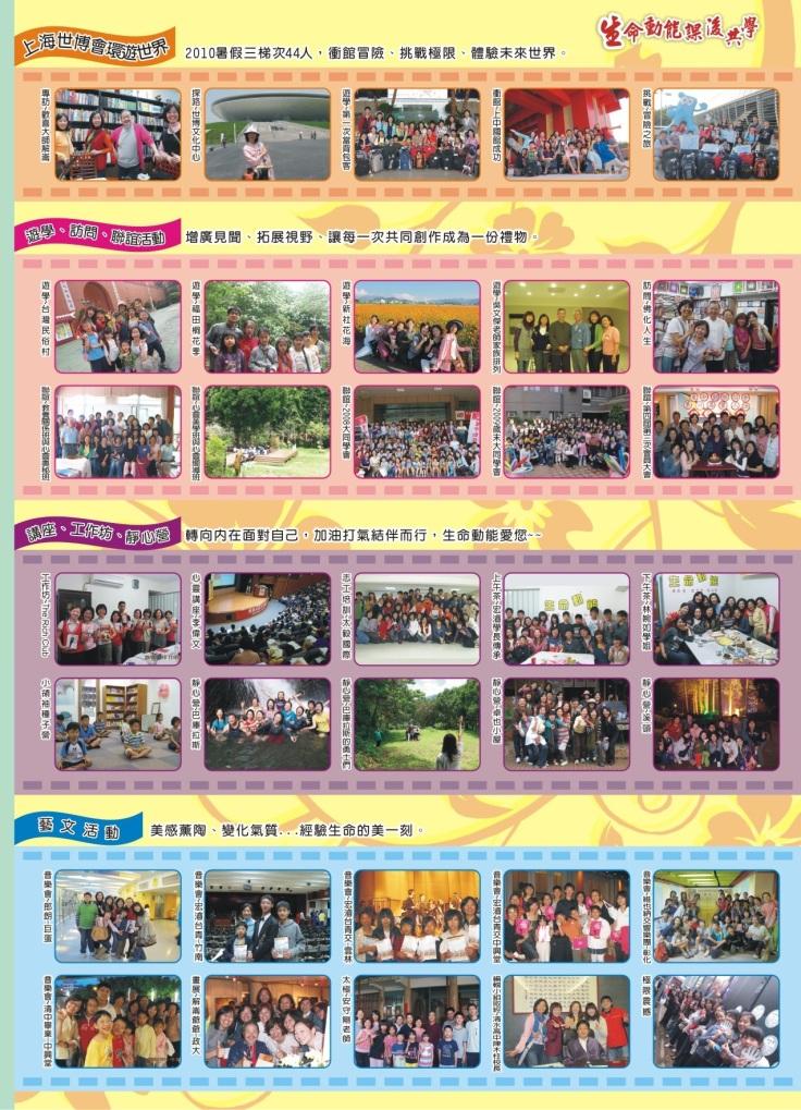 2010冬季02-生命動能2010簡章04