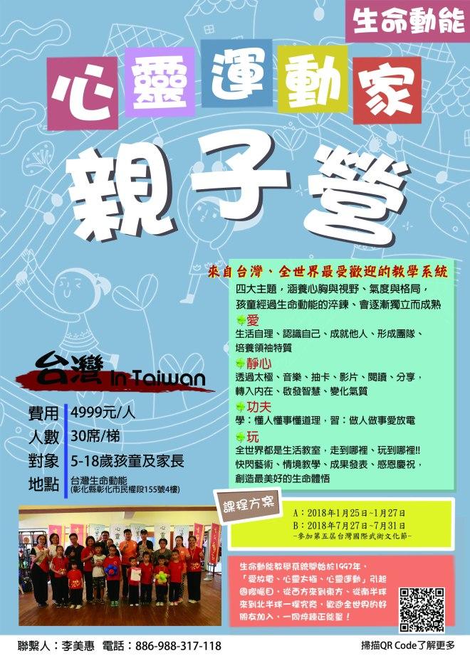 生命動能心靈運動家親子營第四版台灣版