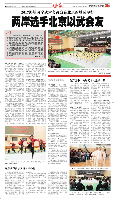 僑報兩岸選手北京以武會友